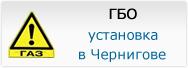 Установка ГБО в Чернигове