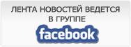 Лента форума перехала в группу Facebook